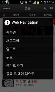 웹툰 포유(네이버, 다음, 네이트 요일별 정보) apk screenshot