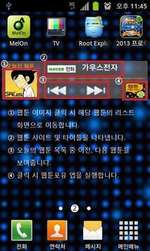 웹툰 포유(네이버, 다음, 네이트 요일별 정보) poster