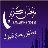 ادعية شهر رمضان المبارك icon