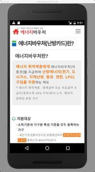 에너지바우처 apk screenshot