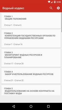 Водный кодекс КР apk screenshot