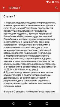 ГПК Кыргызской Республики apk screenshot