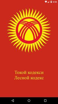 Лесной кодекс КР poster