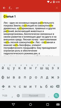 Лесной кодекс КР apk screenshot