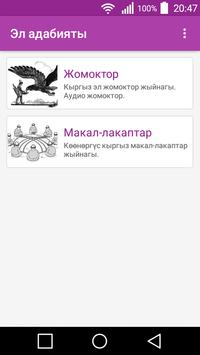 Эл адабияты-жомоктор, макалдар poster