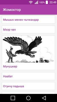 Эл адабияты-жомоктор, макалдар apk screenshot