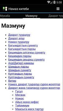 Намаз китеби apk screenshot
