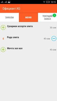 Официант.КГ Официант.KG apk screenshot