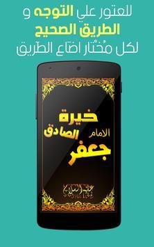خيرة الامام الصادق (ع) poster
