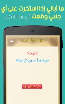 خيرة الامام الصادق (ع) apk screenshot