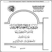Durusul Lughah (3) icon