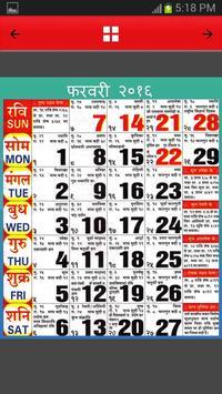 Hindi Calendar 2016 poster
