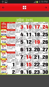 Hindi Calendar 2016 apk screenshot