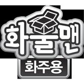 화물맨 (화물등록기) icon