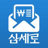 세금계산서 (삼세로) icon
