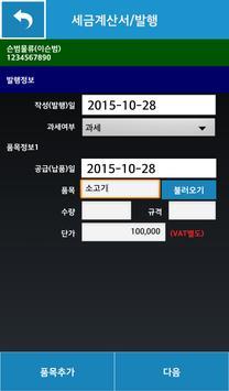 세금계산서 (삼세로) apk screenshot