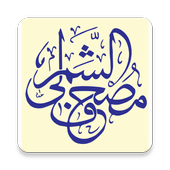 مصحف الشمرلي (الحرمين) icon
