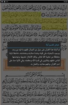 مصحف الشمرلي (الحرمين) apk screenshot