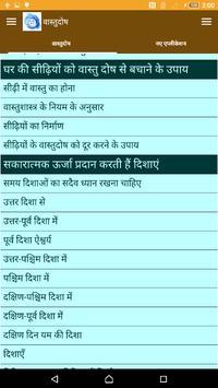 वास्तु दोष हिंदी में apk screenshot