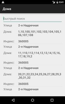 КЛАДР apk screenshot