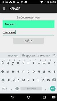 КЛАДР poster