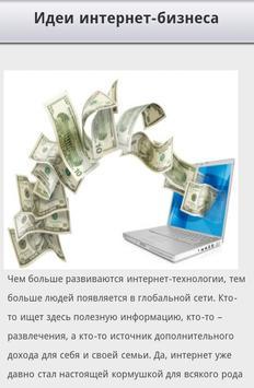 Бизнес с нуля apk screenshot