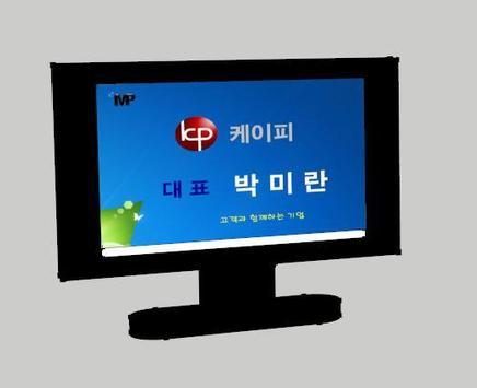 eMP_전자명패_1512_V2.0 apk screenshot