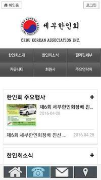세부한인회 apk screenshot