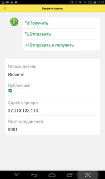 Заказы КПС apk screenshot