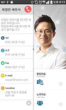 세무사 최정만 apk screenshot