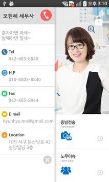 모현혜 세무사 apk screenshot