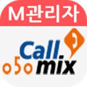 콜믹스M관리자 icon
