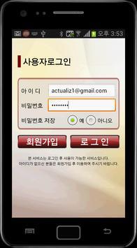 비프텍(C) apk screenshot