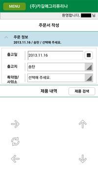 사료 주문 apk screenshot