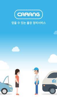 카랑 - 자동차 출장정비 서비스 poster