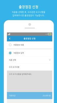 카랑 - 자동차 출장정비 서비스 apk screenshot