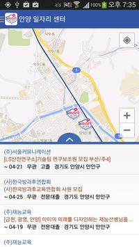 안양 일자리센터 apk screenshot