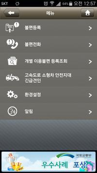 도로이용불편 척척해결서비스 apk screenshot