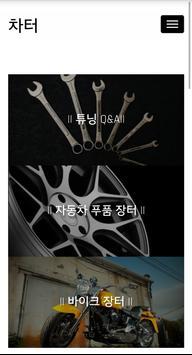 차터 apk screenshot