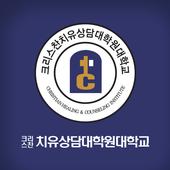 크리스찬치유상담대학원대학교 동문 및 원우 모바일 수첩 icon