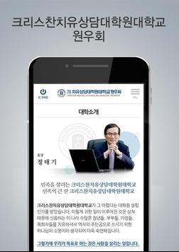 크리스찬치유상담대학원대학교 동문 및 원우 모바일 수첩 apk screenshot
