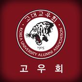 고우회 모바일 회원수첩 icon