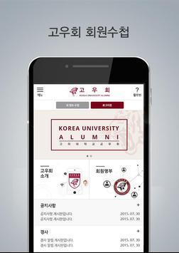 고우회 모바일 회원수첩 apk screenshot