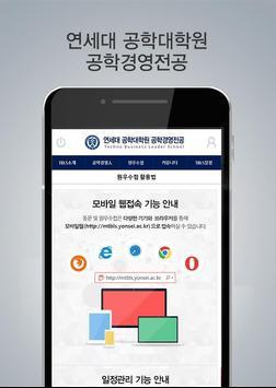 연세대학교 공학대학원 공학경영전공 모바일 전공수첩 apk screenshot