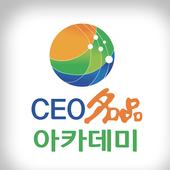 CEO명품아카데미 모바일 원우수첩 icon