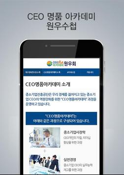 CEO명품아카데미 모바일 원우수첩 apk screenshot