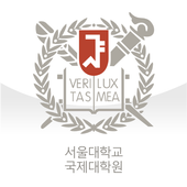 서울대학교 국제대학원 GLP 총동창회 icon