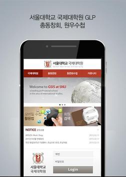 서울대학교 국제대학원 GLP 총동창회 poster
