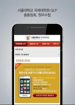 서울대학교 국제대학원 GLP 총동창회 apk screenshot