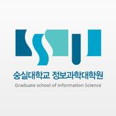 숭실대학교 정보과학대학원 동문수첩 icon